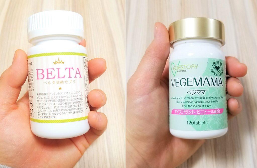 ベルタ葉酸とベジママ