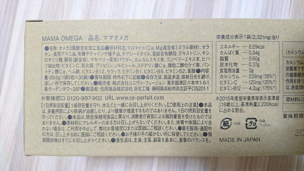 ママオメガの原材料