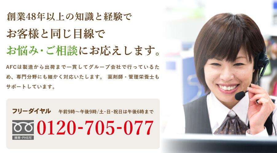 AFC葉酸の電話番号